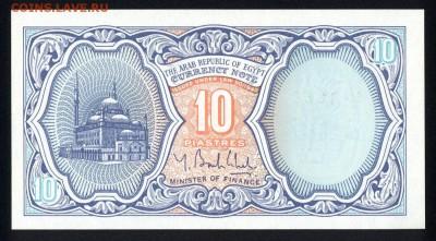 Египет 10 пиастров 2000 unc   15.06.18. 22:00 мск - 1