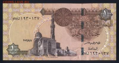 Египет 1 фунт 2016 unc до 15.06.18. 22:00 мск - 2