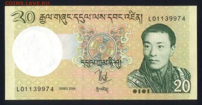 Бутан 20 нгултрум 2006 unc 15.06.18. 22:00 мск - 2