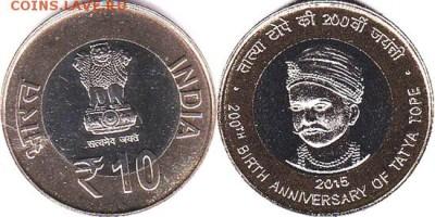 Монеты Индии и все о них. - in10ru2015tope