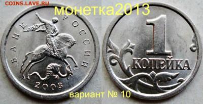 1коп 2003сп - вариант  гравировки №10    11июня 22-00мск - новый_коллаж