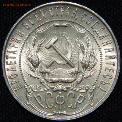 Рубль 1921г. UNC до 11.06.18 22:00 - 2.JPG