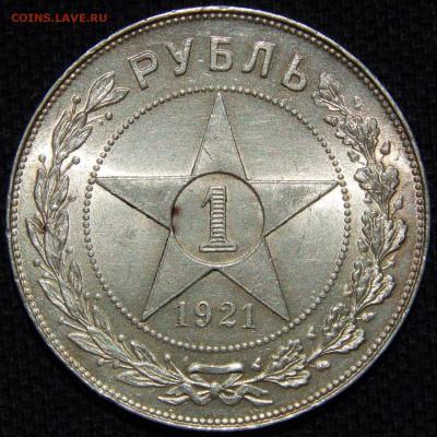 Рубль 1921г. UNC до 11.06.18 22:00 - 1.JPG