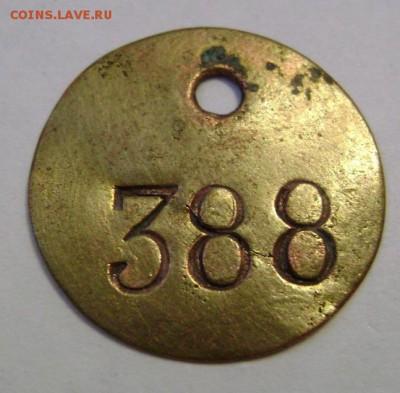 жетон с цифрами 388. Определение. - 4509281829 (1)