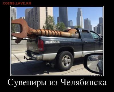 юмор - Челябинск-6