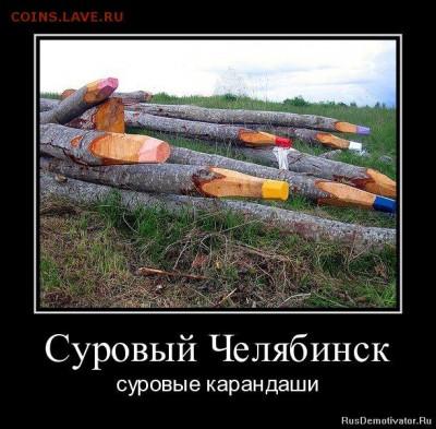 юмор - Челябинск-4