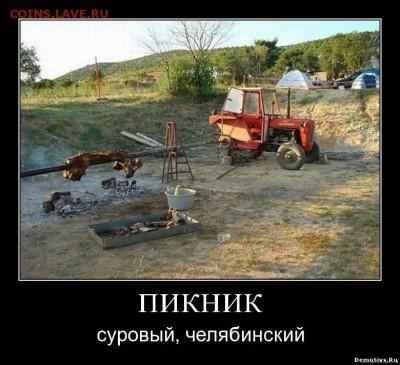 юмор - Челябинск-3
