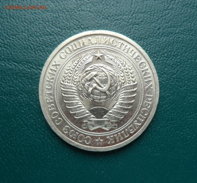 1 рубль СССР 1972 до 15.06.18 - SAM_2739
