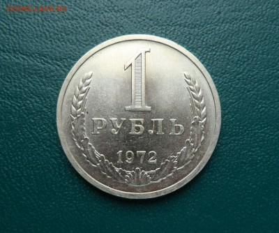 1 рубль СССР 1972 до 15.06.18 - SAM_2735