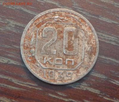 20 копеек 1939 до 17.06, 22.00 - 20 коп 1939_1
