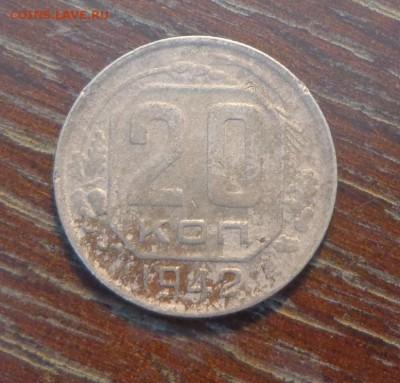 20 копеек 1942 до 17.06, 22.00 - 20 коп 1942_1