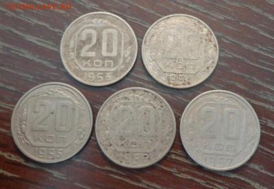 20 копеек 1953-57 до 17.06, 22.00 - 20 коп 1953 - 1957 5 штук_1
