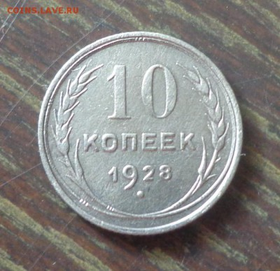 10 копеек 1928 до 17.06, 22.00 - 10 копеек 1928_1