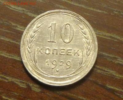 10 копеек 1929 до 17.06, 22.00 - 10 коп 1929_1