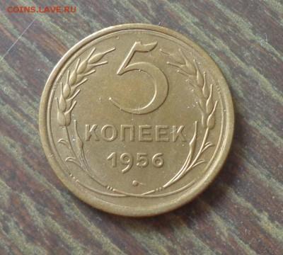 5 копеек 1956 до 17.06, 22.00 - 5 копеек 1956_1