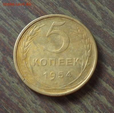 5 копеек 1954 до 17.06, 22.00 - 5 копеек 1954_1