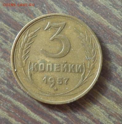 3 копейки 1957 до 17.06, 22.00 - 3 копейки 1957_1