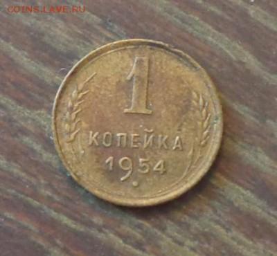 1 копейка 1954 до 17.06, 22.00 - 1 копейка 1954_1
