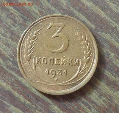 3 копейки 1931 до 17.06, 22.00 - 3 копейки 1931_1