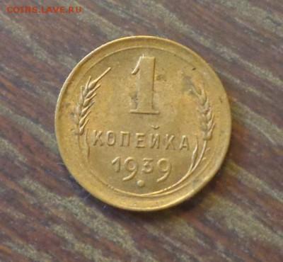 1 копейка 1939 до 17.06, 22.00 - 1 копейка 1939_1