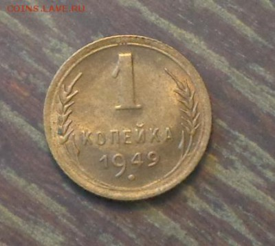 1 копейка 1949 до 17.06, 22.00 - 1 коп 1949 №1_1