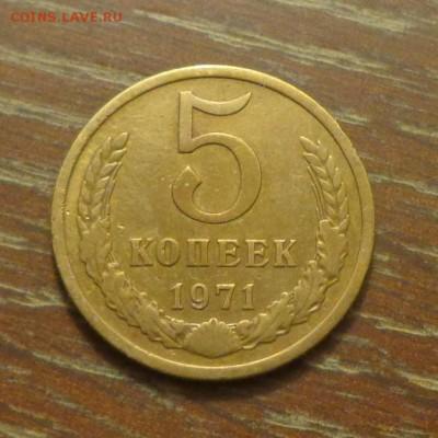 5 копеек 1971 до 17.06, 22.00 - 5 коп 1971_1