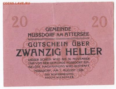 Нотгельд-Нусдорф-ам-Аттерзее 20 геллеров 1920 г. до 17.06 - IMG_20180611_0008
