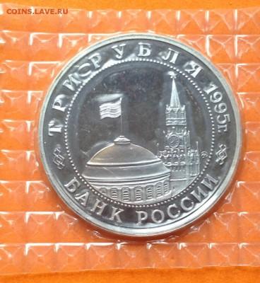 3 рубля 1995г Освобождение Праги, запайка, с 200. 17.06.18г - FullSizeRender (12)