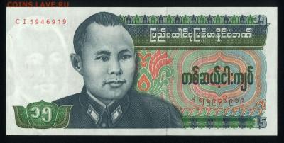 Бирма 15 кьят 1986 unc 17.06.18. 22:00 мск - 2