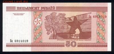 Беларусь 50 рублей 2000 (2010) unc   17.06.18. 22:00 мск - 1