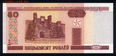 Беларусь 50 рублей 2000 (2010) unc   17.06.18. 22:00 мск - 2