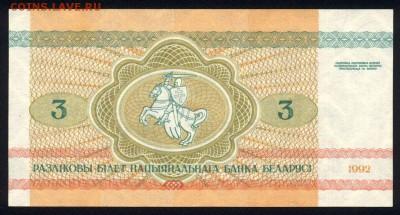 Беларусь 3 рубля 1992 unc 17.06.18. 22:00 мск - 2