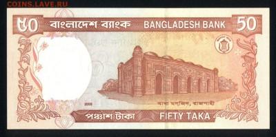 Бангладеш 50 така 2005 unc 17.06.18. 22:00 мск - 1