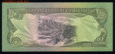 Афганистан 10 афгани 1979 unc 17.06.18. 22:00 мск - 1