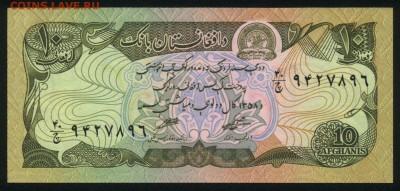Афганистан 10 афгани 1979 unc 17.06.18. 22:00 мск - 2
