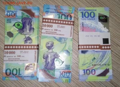 100 рублей Футбол ЧМ 2018 по Фиксу - 3CtBwlvRKlE