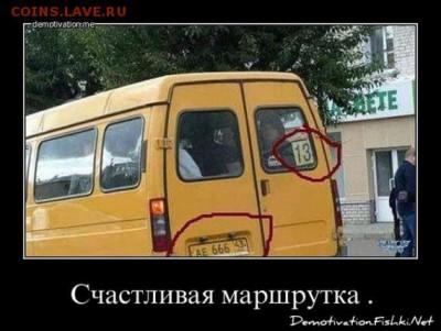 юмор - МАРШРУТКА-3