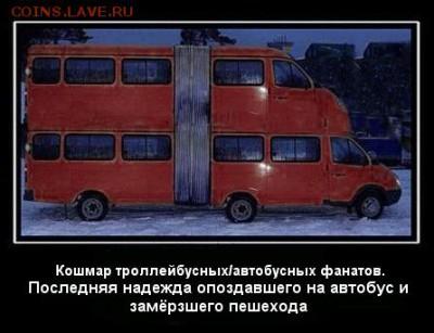 юмор - МАРШРУТКА-1