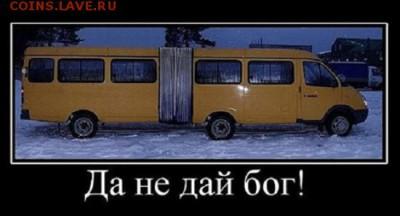 юмор - МАРШРУТКА