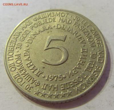 5 динар 1975 30 лет Победы Югославия №1 17.06.2018 22:00 МСК - CIMG6299.JPG