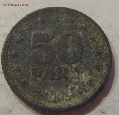 50 пара 1945 Югославия №1 17.06.2018 22:00 МСК - CIMG6363.JPG