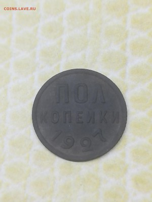 пол копейки 1927 года - 020
