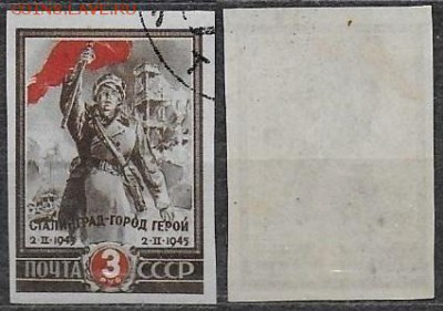 СССР 1945. ФИКС. №964-I. Сталинград БЗ - 964-I