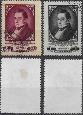 СССР 1954. ФИКС. №1744-1745. А. С. Грибоедов - 1744-1745