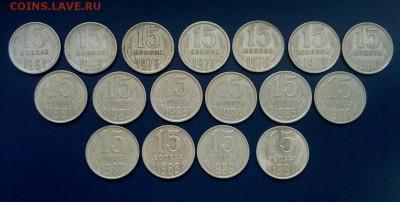 Подборка 15 копеек СССР - 17шт без повторов 61-91гг - 15kop2 (2)
