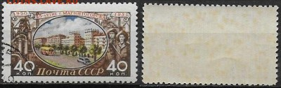 СССР 1955. ФИКС. №1854. Магнитогорск - 1854