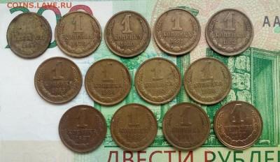 1 копейка СССР - 13шт без повторов с 69-90 год - 1kop13