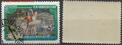 СССР 1958. ФИКС. №2130. Лебединое озеро - 2130