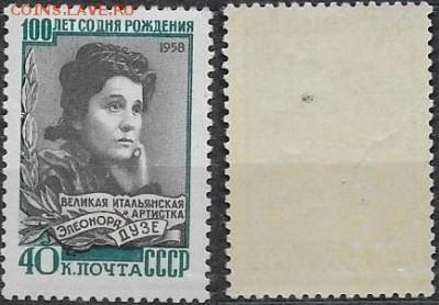 СССР 1958. ФИКС. №2269. Элеонора Дузе - 2269
