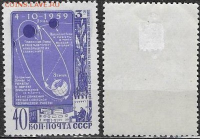 СССР 1959. ФИКС. №2367. Луна-3 - 2367